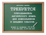 Требуется преподаватель английского